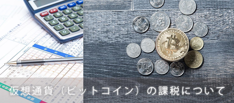 ビットコインの課税を説明します