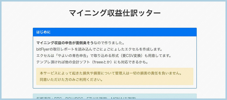マイニング仕訳ッター.jpg