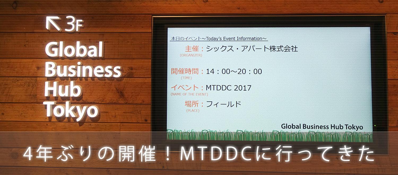 MTDDC2017.jpg
