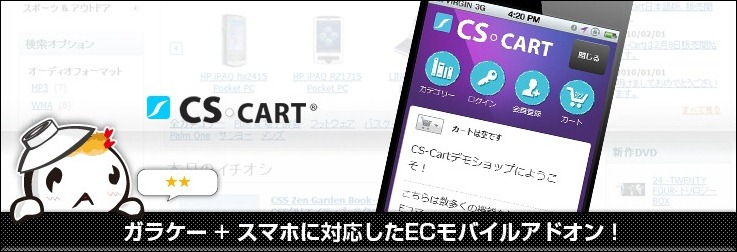 cs-cartmobile