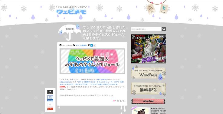webmemo