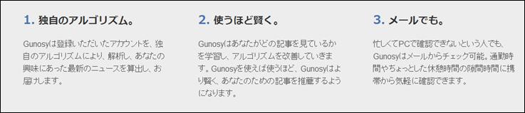 Gunosyメール