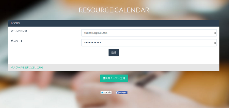 resourcecalendar