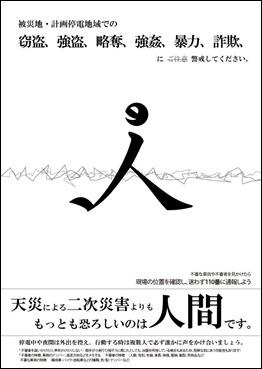hanzai
