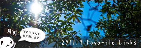 gekkan20117