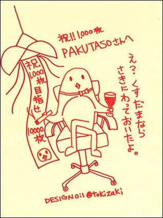 pakutaso_com