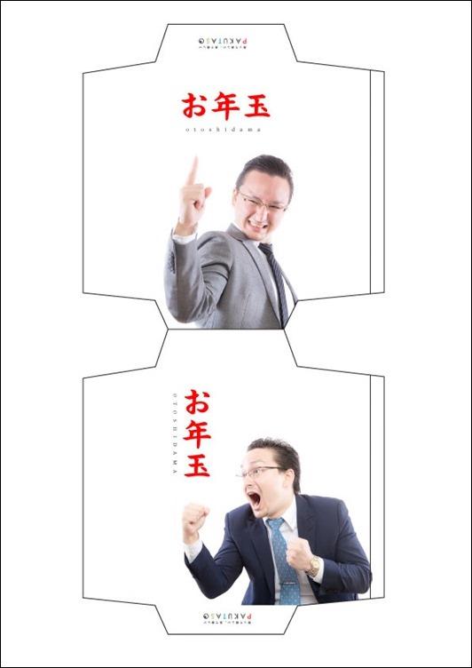 マックス江崎Ver