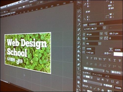 web-design-school-1-500x373