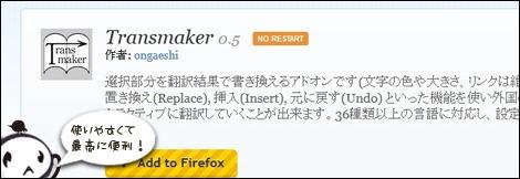 transmaker