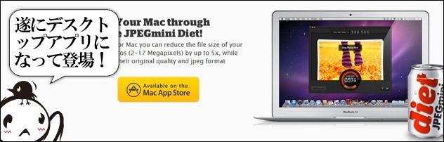 JPEGmini デスクトップアプリ