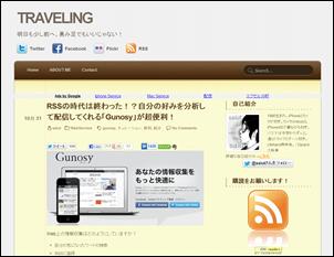 travelinggunosy