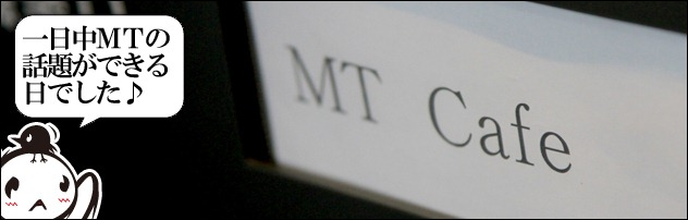 MTCAFE