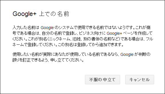 Google 上での名前