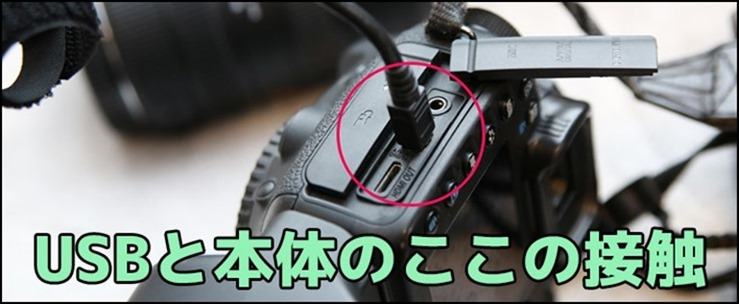 USBと本体のこの部分を守れ_814eda44-5256-42ee-9217-ad3608c378fc