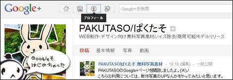 googleplusgo
