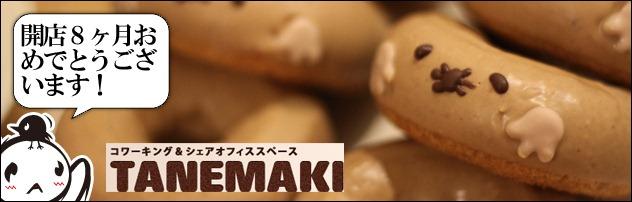 tanmaki88