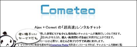 cometeo