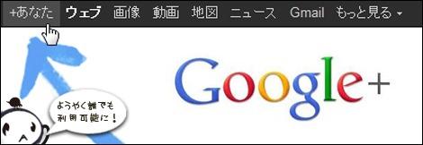google kaijyo