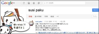 googleplussyuuitu_3