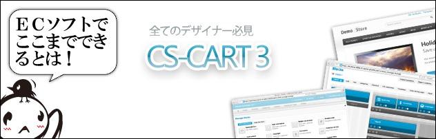 CS-CART3