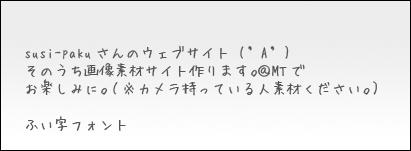fonthuiji_3