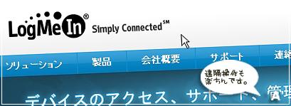 logmeinでpc遠隔操作 ユーザーサポートや出先からの設定など これは