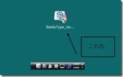 baidutype_2011-2-3_10-7-37