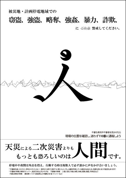 hanzai_2