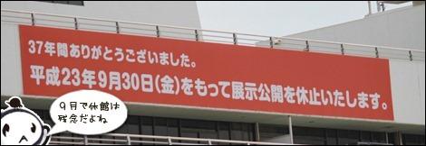 hunenokagaku_6