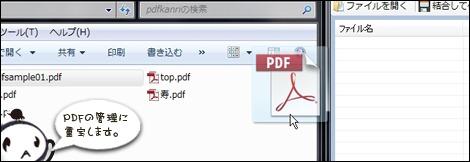 PDFkanri