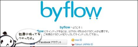 byflow