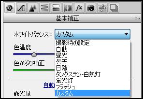 WBの設定_d1078207-d9db-4d6c-9054-5e59a99d1c39