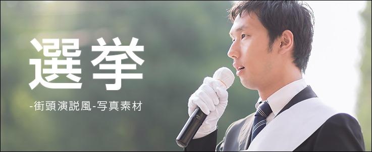 senkyo_ookawa