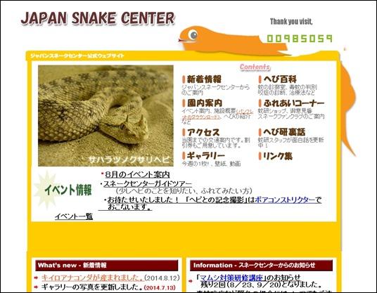 スネークセンターウェブサイト