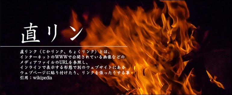 燃え上がれ!
