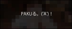 pakuruyo_d7074e9a-084a-4114-a26a-92f928871cf6