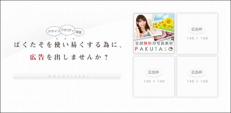 pakutaso_new_ad