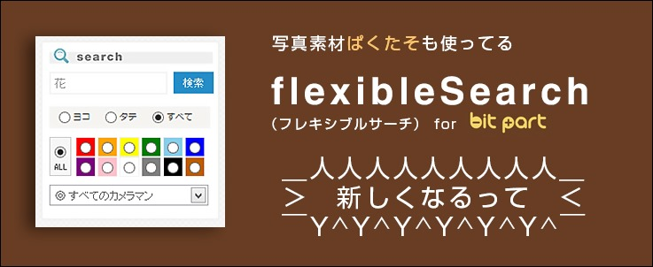 flexblesearch