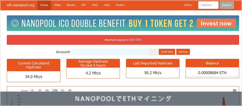 nanopool.jpg